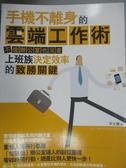 【書寶二手書T6/電腦_JGG】手機不離身的雲端工作術_李光耀