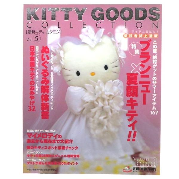 asdfkitty*二手商品賠錢特價-KITTY GOODS COLLECTION 98 VOL.5 絕版雜誌-日文版-正版商品