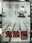 挖寶二手片-H07-004-正版DVD-電影【鬼肢解】-每塊肉 都將物歸原主(直購價)