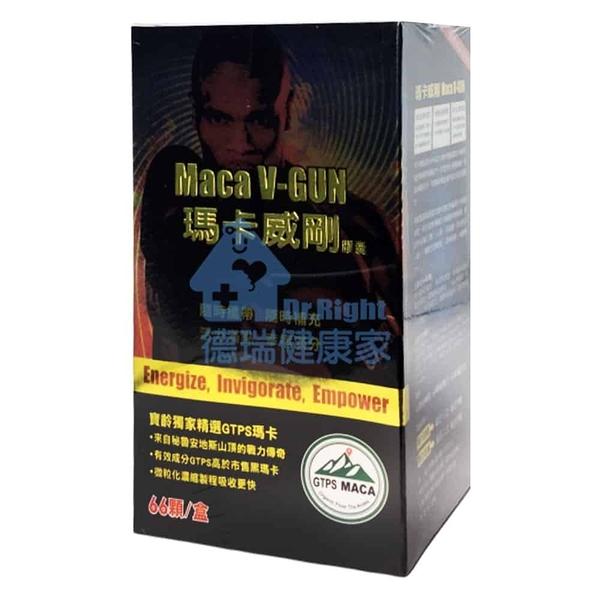 Maca V-GUN 瑪卡威剛 60+6顆/盒◆德瑞健康家◆
