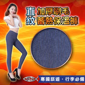 【5B2F 五餅二魚】加厚刷毛直紋蓄熱保溫褲