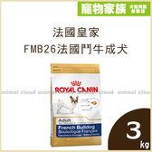 寵物家族-法國皇家FMB26法國鬥牛成犬3kg-送鼎食狗罐*2(口味隨機)
