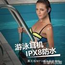 游泳耳機 自帶32G內存一體mp3無線藍芽耳機頭戴式八級深度防水游泳洗澡專用 米家