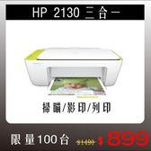 【精選商品 現折百元】HP DJ-2130 多功能噴墨事務機