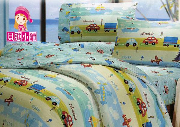 【貝淇小舖】 專櫃品牌【車車物語】防螨抗菌美國棉單人床包兩用被三件組~