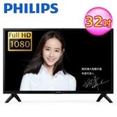 【Philips 飛利浦】32型FHD 顯示器+視訊盒 32PFH4052 (含運無安裝) 『農曆年前電視訂單受理至1/17 11:00』