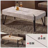 【水晶晶家具/傢俱首選】 JF8284-1洛克110cm工業風清水模大茶几~~雙色可選