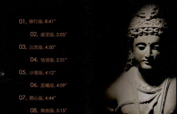 踩泥石家族 藏傳佛教咒語系列 一  CD (音樂影片購)