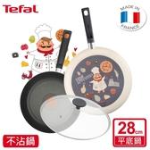 法國特福Tefal 小廚師彩繪系列28CM不沾平底鍋-義大利風情+玻璃蓋