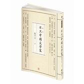 不止中國文學家