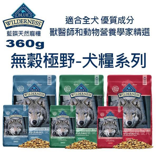 PetLand寵物樂園《Blue Buffalo 藍饌》WILDERNESS無穀極野-犬糧系列 360g / 犬飼料