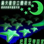 金德恩 2包組 滿天星空立體夜光組-(50顆星星+1顆月亮/包) 夜光星星/夜光貼/天花板壁貼MIT