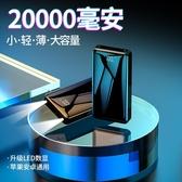 行動電源充電寶超薄小巧便攜20000毫安培大容量閃充適用蘋果華為 育心小館