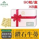 美陸生技 3200:1台灣鑽石牛蒡精華膠囊(素食可)(禮盒)【90粒/盒X8盒】AWBIO
