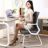 電腦椅家用辦公椅子學生升降椅弓形網布轉椅現代簡約人體工學 WY【全館89折低價促銷】