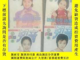 二手書博民逛書店罕見2000年4本知音雜誌合售Y182811