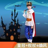 王子服裝 兒童萬圣節演出服男童衣服國王禮服cosplay裝扮表演服裝 QG11566『優童屋』