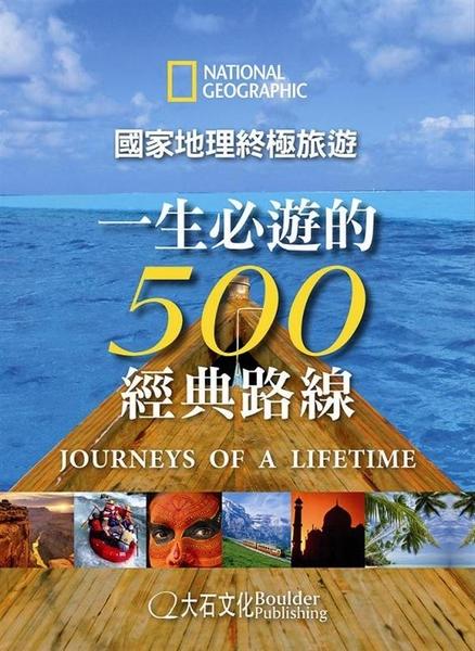 (二手書)國家地理終極旅遊:一生必遊的500經典路線