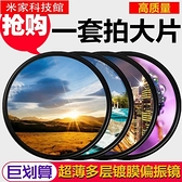 相機濾鏡 佳能67UV鏡77mmcpl偏振鏡82中灰漸變鏡49/58/62/72微單反相機濾鏡 米家