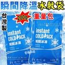 瞬間降溫冰敷袋 旅遊隨身 敲打瞬間變冷200g重量包(台灣製)-艾發現