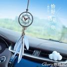 【榮耀3C】後視鏡掛件 汽車掛件一鹿平安捕夢網車載創意車內裝飾后視鏡掛飾吊墜女士