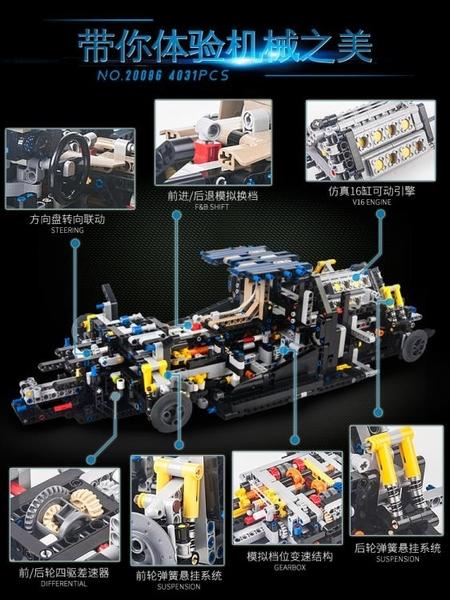 樂拼科技系列20086布加迪奇龍跑車高難度威龍拼裝積木車模型 【免運】