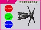 電視壁掛架 LCD液晶P5/電漿..電視吊架.喇叭吊架.台製(保固2年)