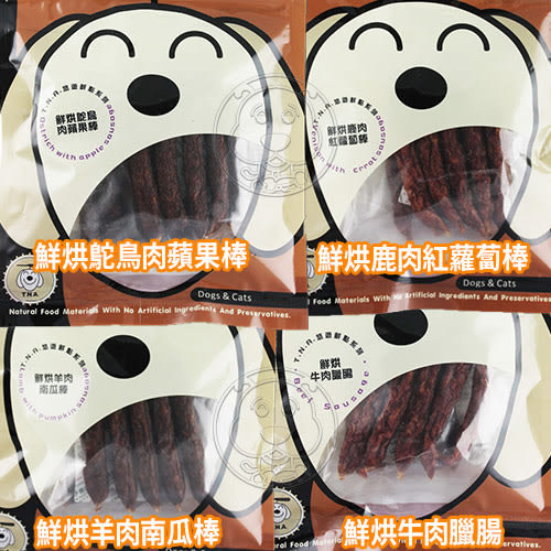 【培菓平價寵物網】 T.N.A.《台灣製造》寵物頂級鮮點系列零食*1包