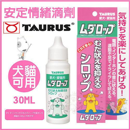*WANG *日本 金牛座 - 安定情緒滴劑 30ml - 犬貓用
