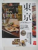 【書寶二手書T1/旅遊_ETK】東京餐廳極選_大人的週末編輯部