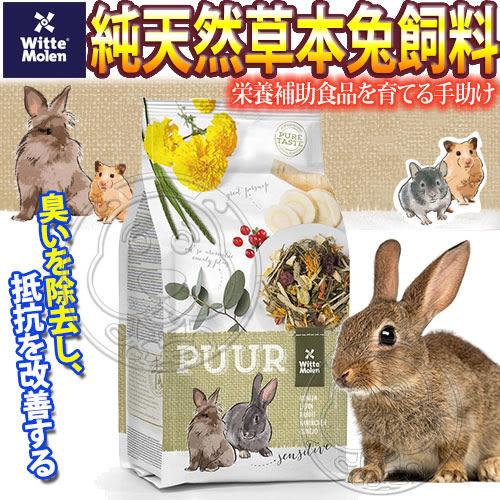 偉特PUUR純天然草本兔飼料3Kg
