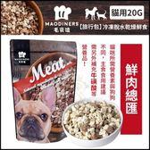 *KING WANG*【旅行包】毛食嗑《鮮肉總匯》20G 貓用冷凍脫水乾燥鮮食