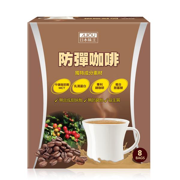 《限殺》日本味王 防彈咖啡 8包/盒 x 8盒