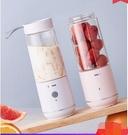 志高便攜式榨汁機家用小型全自動迷你學生榨汁杯充電動炸水果汁機 NMS小明同學