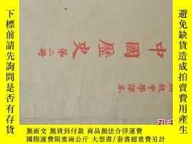 二手書博民逛書店罕見初級中學本國近代史課本Y214060 教育 出版1951