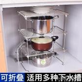 下水槽置物架304不銹鋼鍋架櫥櫃瀝碗架廚房隔層收納架冰櫃儲物架YXS 韓小姐