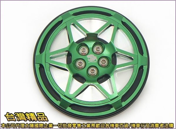 A4795010534  台灣機車精品 JNM六芒星油箱蓋 光陽車系綠款不挑隨機出貨單入(現貨+預購)   外蓋 飾蓋