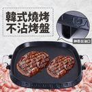 韓式燒烤不沾烤盤32cm(方形)