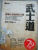 【書寶二手書T6/哲學_JAW】武士道-影響日本最深的力量_新渡戶稻造