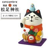 Hamee 日本 DECOLE concombre 開運松足神社 療癒公仔擺飾 (萬福貓咪) 586-927017