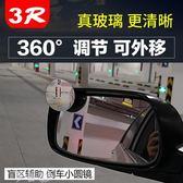 後視鏡 盲點鏡360度無邊超清汽車肓區倒車輔助鏡後視鏡小圓鏡可調可外移  夢藝家