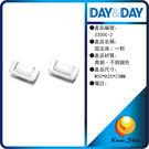 day&day日日家居生活精品 3300C-2  固定座/一對