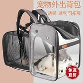 寵物外出包寵物外出透明太空艙貓咪籠狗狗外帶雙肩包拓展書包 【全館免運】