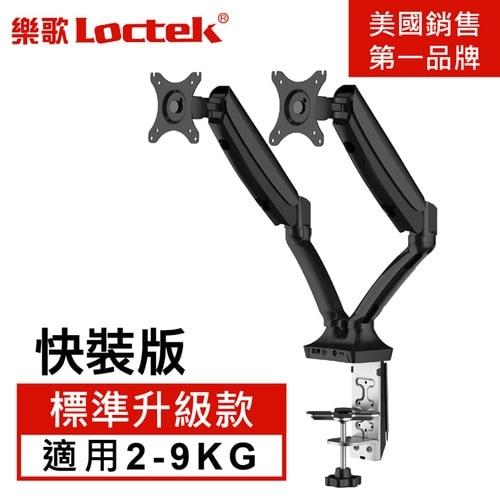 樂歌Loctek 人體工學 10 -27 全維度氣彈式電腦螢幕支架 DLB502DHM