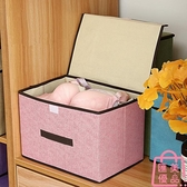 限時兩件套 收納箱家用棉麻衣物整理箱布藝內衣盒【匯美優品】