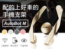 M型創新設計 AutoBot 汽車用手機架 手機支架 車用手機架 車用手機夾冷氣孔 車架【DC016】