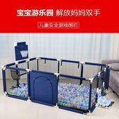 兒童游戲圍欄室內家用寶寶爬行墊學步柵欄嬰幼兒安全防護欄游樂場  ATF  魔法鞋櫃
