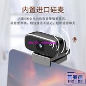 外置攝像頭高清1080P帶麥克風一體外接電腦臺式筆記本會議專用【英賽德3C數碼館】