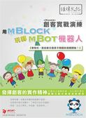 用mBlock玩轉mBot機器人 創客實戰演練