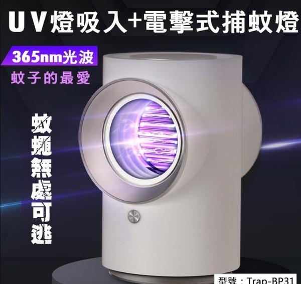 USB UV燈吸入+電擊式捕蚊燈 LED捕蚊燈 吸入式捕蚊器 輕便 攜帶方便 露營 野餐 Trap-BP31